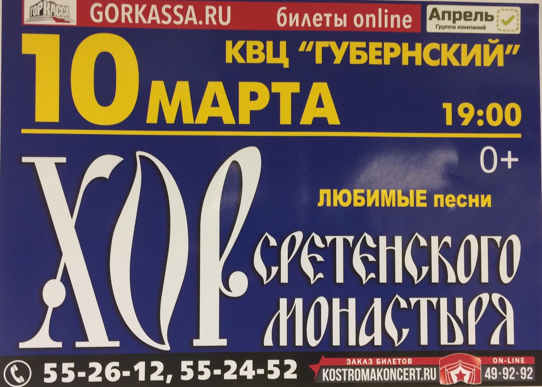 Концерт г. Кострома: http://www.kvc-kos.ru/afisha_16_17/10.03.php